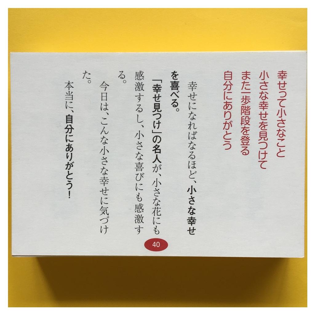 ついてるかいせつ4/26