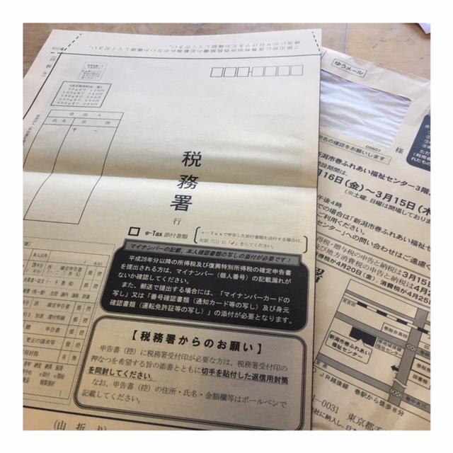 確定申告の書類作成できました(^^)